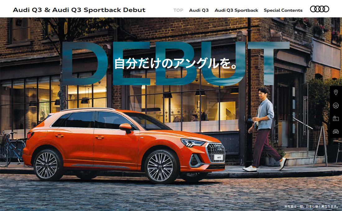 Audi Q3/Audi Q3 Sportbackスペシャルサイト