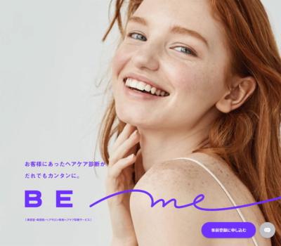 BE/ME | 美容室・美容院・ヘアサロン専用ヘアケア診断サービス