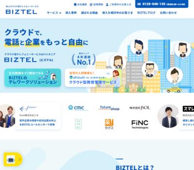 クラウド型コールセンターシステム・PBXサービス | BIZTEL