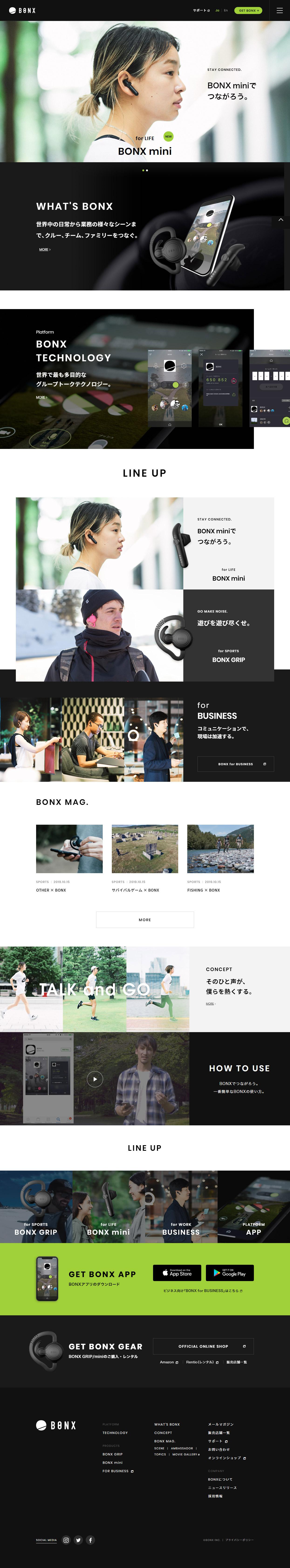 BONX公式ウェブサイト