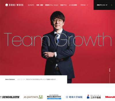 BONX WORK 公式ウェブサイト