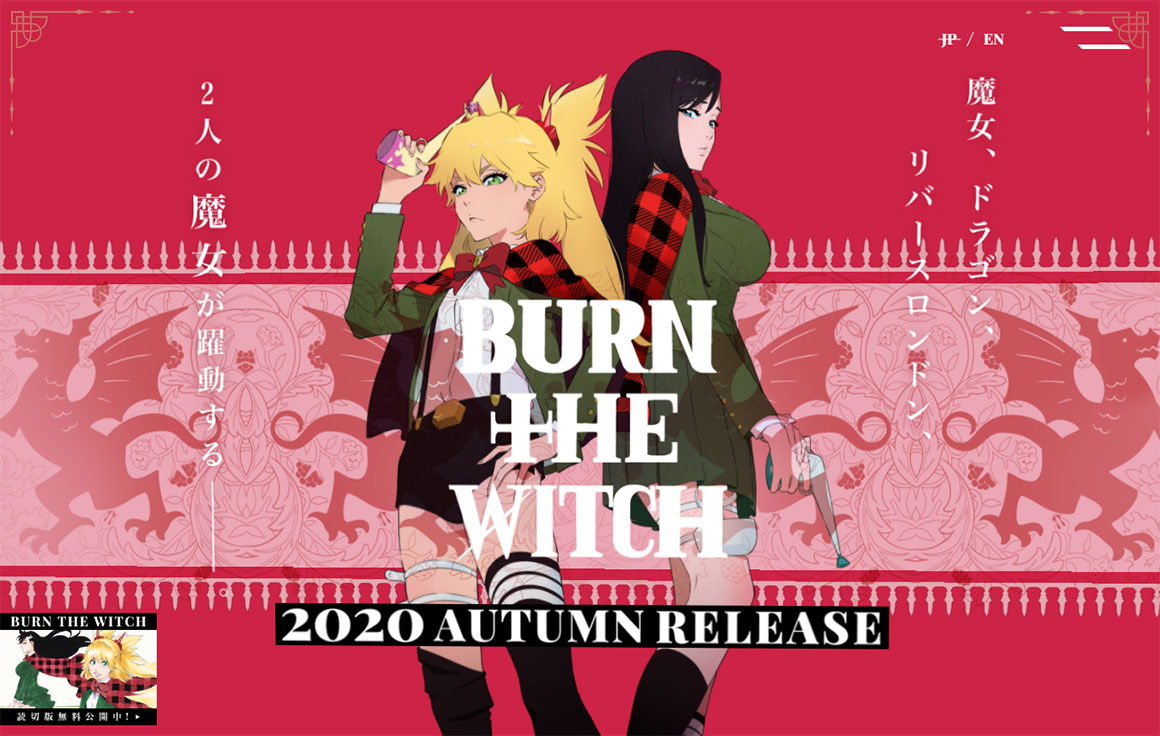 アニメ「BURN THE WITCH」 公式サイト