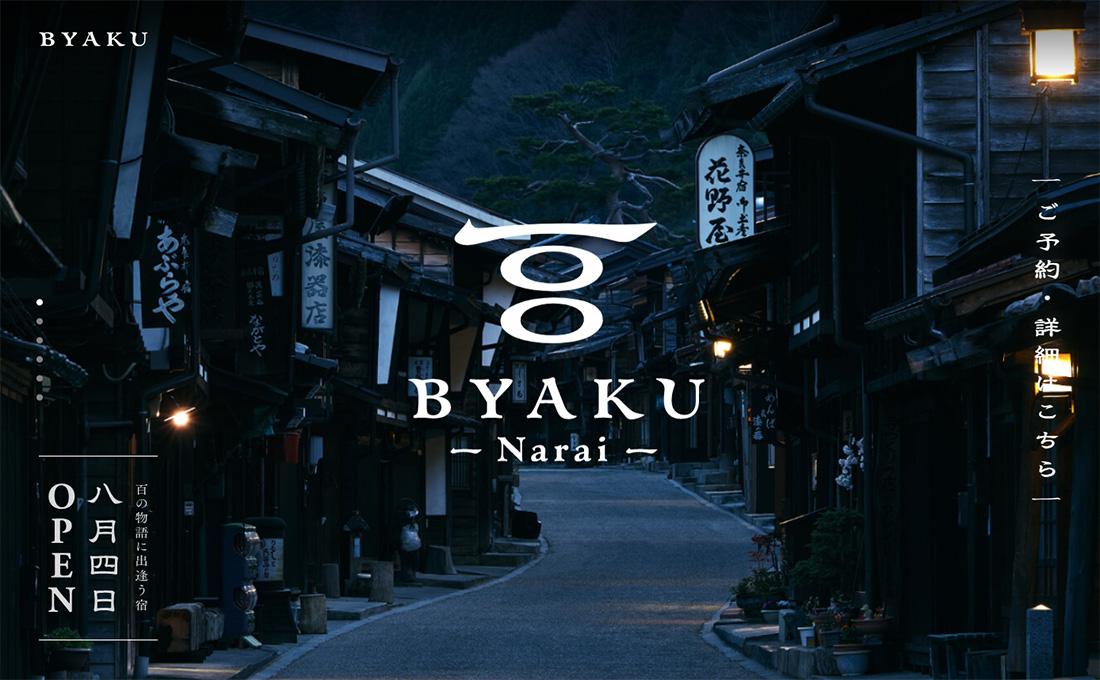 BYAKU Narai   長野県・奈良井宿の百の物語に出逢う宿【公式】