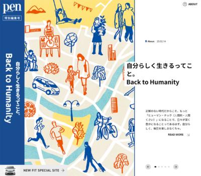 Pen 特別編集 | Back to Humanity 自分らしく、生きるってこと。
