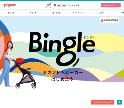 Bingle BB0 | お出かけ総合サイト Happy Travel | ピジョン