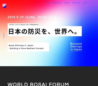 Bosai Startups in Japan