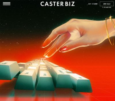 CASTER BIZ | オンラインアシスタントサービス