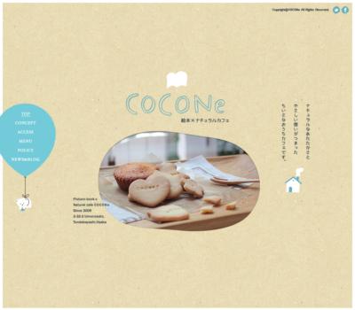 絵本×ナチュラルカフェ COCONe