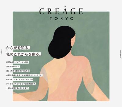 CREAGE TOKYO