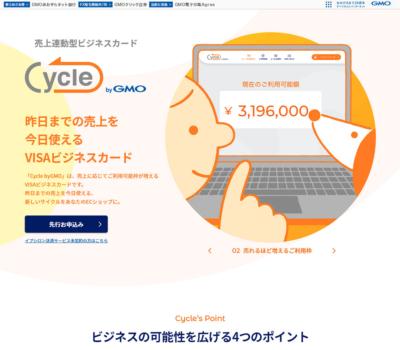 昨日までの売上を今日使えるVISAビジネスカード「Cycle byGMO」