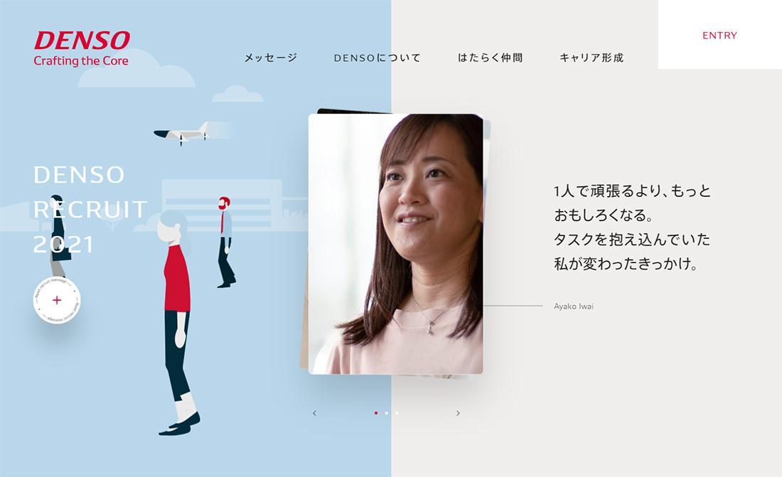 DENSO Careers - デンソー採用サイト