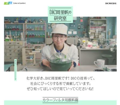 DIC岡里帆の研究室
