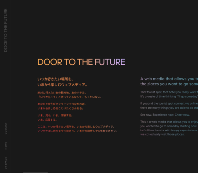 Door To The Future – いま行けない場所、いまから楽しもう