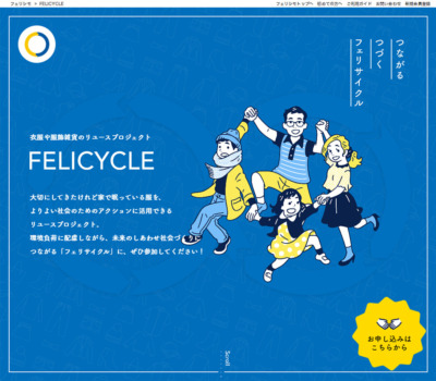 FELICYCLE | フェリシモ