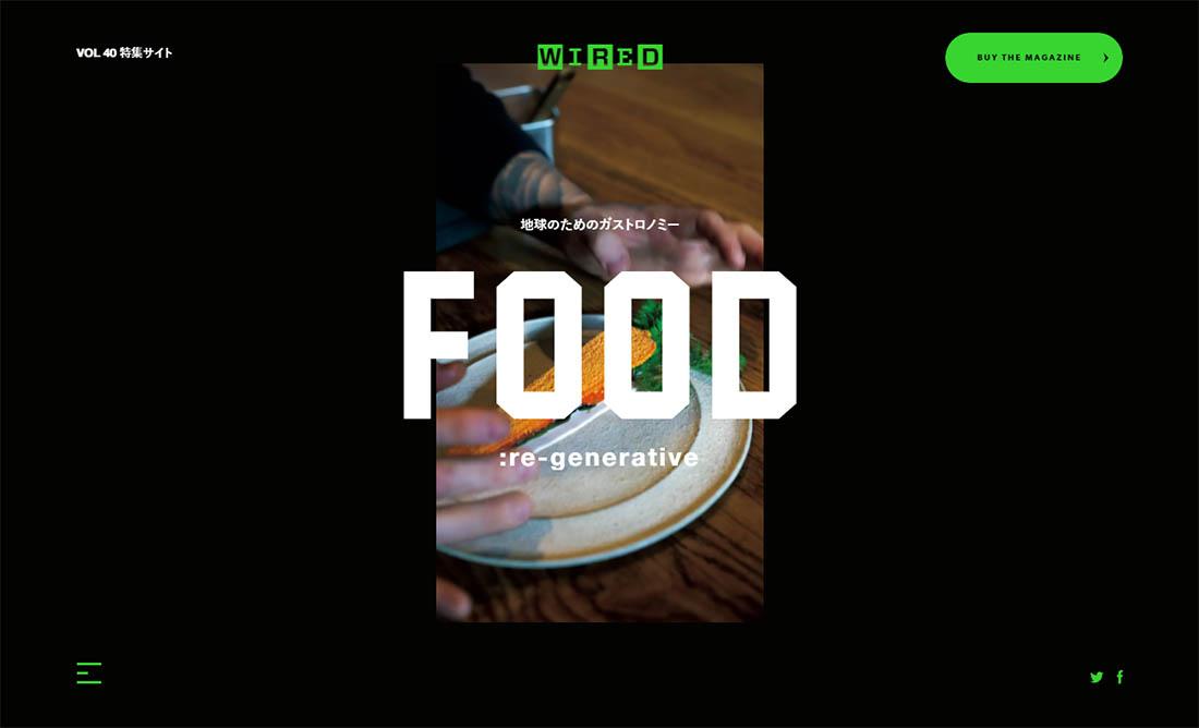 雑誌連動『FOOD: re-generative 地球のためのガストロノミー』特集   WIRED.jp