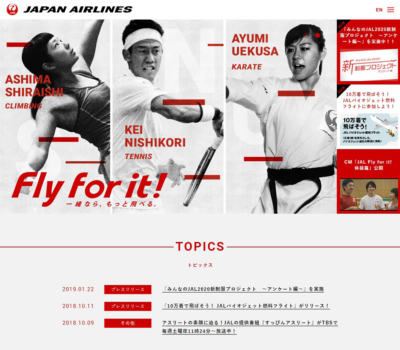 Fly for it ! | JAL企業サイト