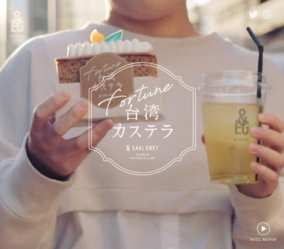 Fortune台湾カステラ