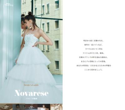 GINZA WEDDING BOOK | 25ans オンライン