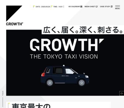 都内最大のタクシーサイネージ・メディア | GROWTH