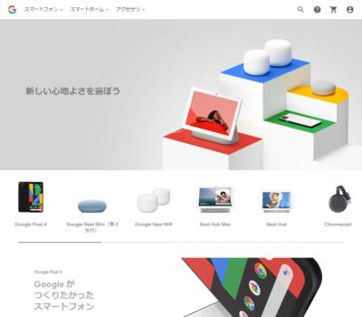 Google ストア