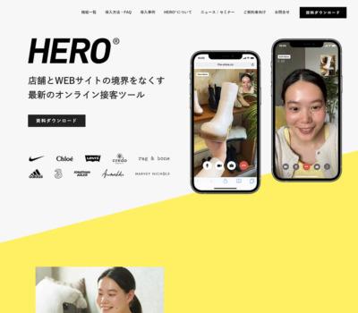 HERO®オンライン対面接客ツール