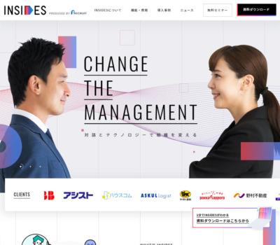 INSIDES – 現場マネジャーの対話促進クラウド