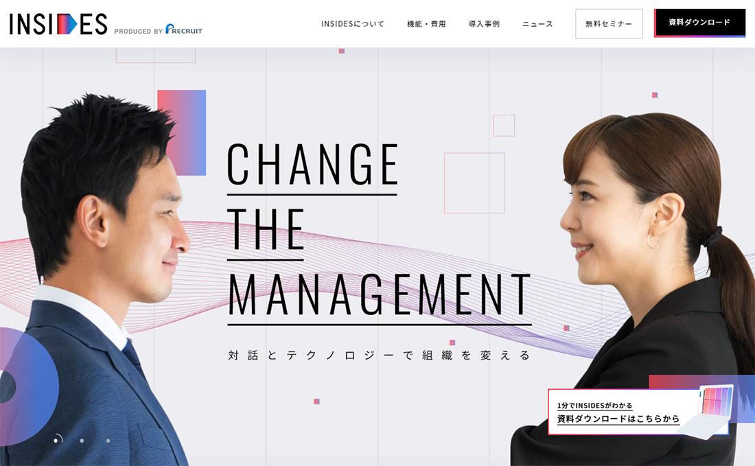 INSIDES - 現場マネジャーの対話促進クラウド