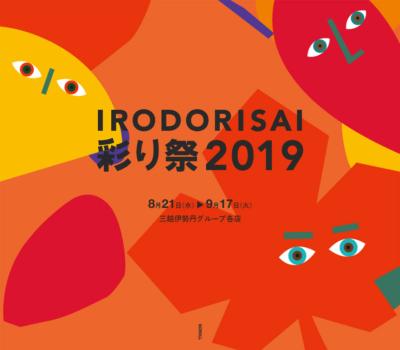 IRODORISAI 彩り祭 2019 | 三越伊勢丹グループ