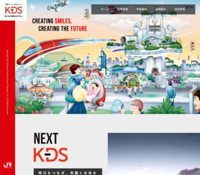KDS | JR九州電気システム株式会社