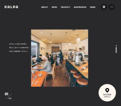 輪島・朝市のカフェ「KALPA」 | こだわりのオリジナルコーヒーとスイーツ