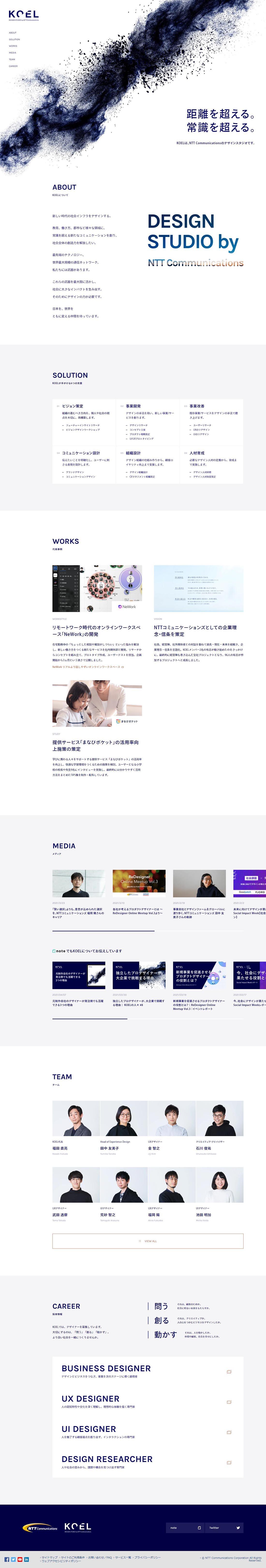 KOEL Design Studio by NTT Communications