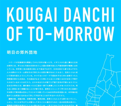 KOUGAI DANCHI OF TOMORROW | 明日の郊外団地