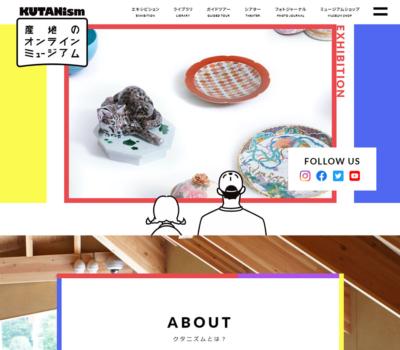 KUTANism 石川県小松市・能美市 産地のオンラインミュージアム