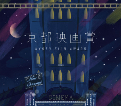 KYOTO Film Award -京都映画賞-