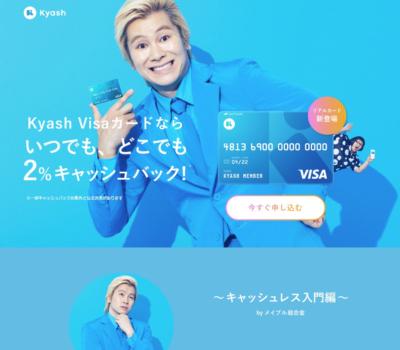 Kyashにリアルカードが登場!