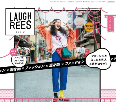 LAUGHREES | フェリシモ
