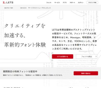 LETS – クリエイティブを加速する、革新的フォント体験