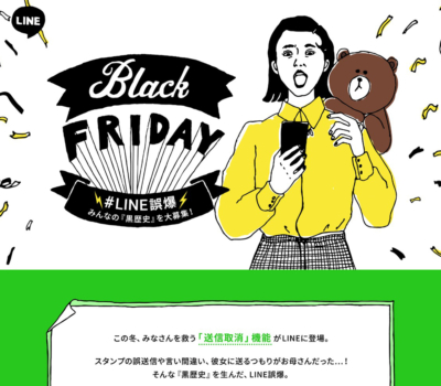 #LINE誤爆 BlackFRIDAY