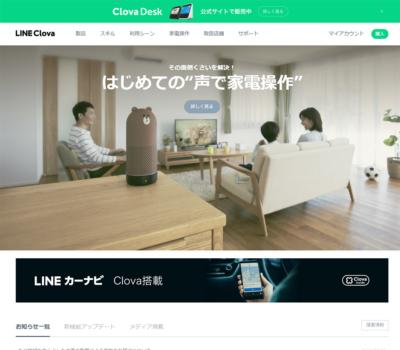 LINE Clova公式サイト