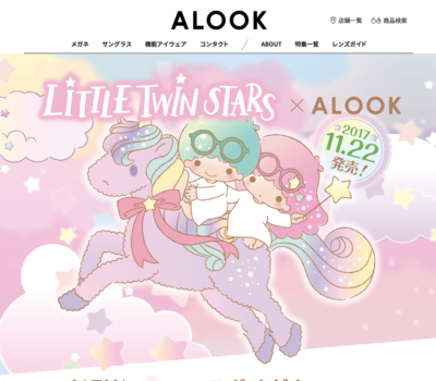 LITTLE TWIN STARS×ALOOK