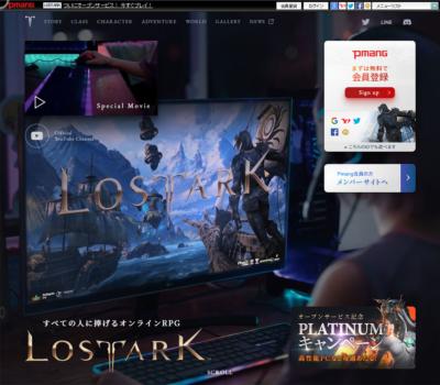 LOST ARK | Pmang公式(ゲームオン運営)