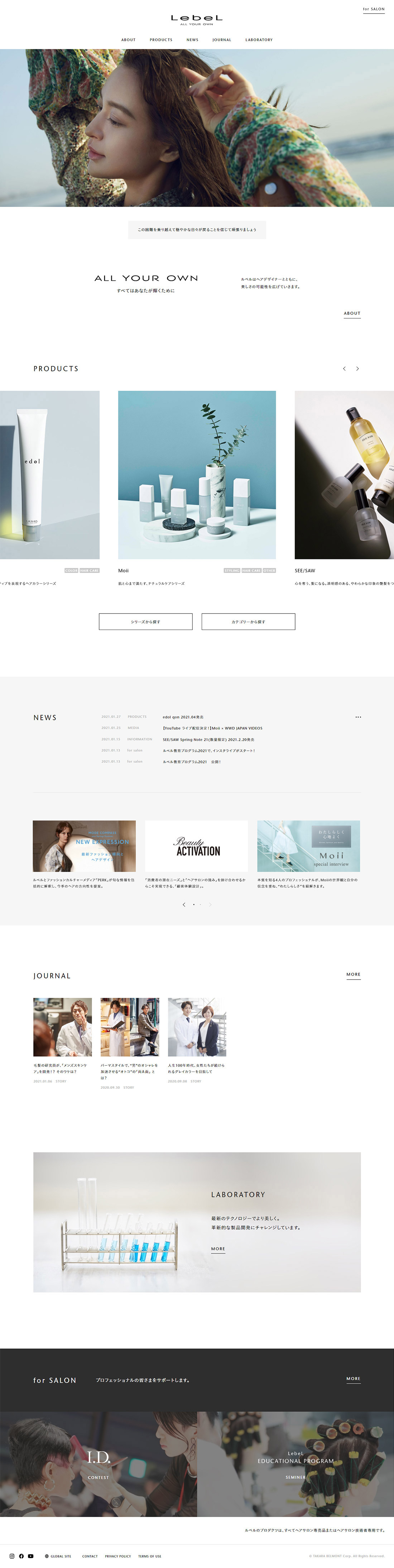 LebeL オフィシャルサイト
