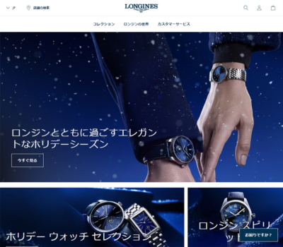 Longines®公式ウェブサイト