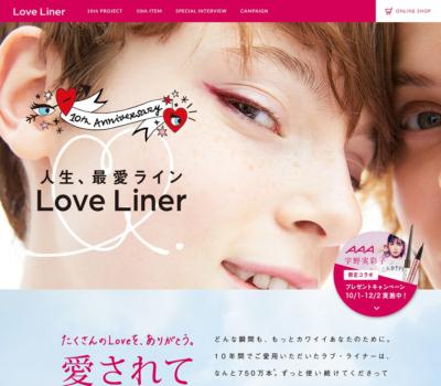 Love Liner 10周年スペシャルサイト