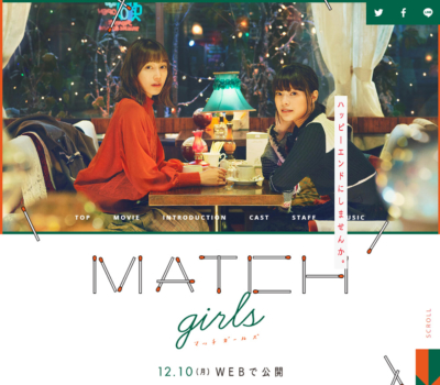 MATCH GIRLS|LUMINE