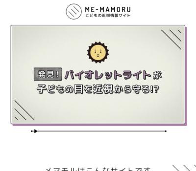 ME-MAMORU