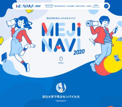 MEJINAVI2020 | 目白大学まるわかりサイト