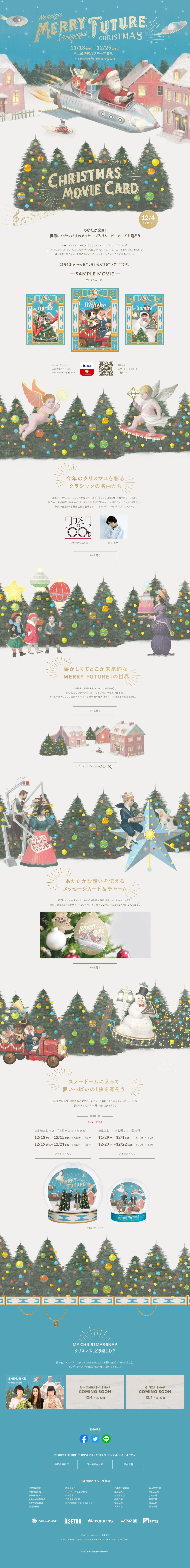 MERRY FUTURE クリスマスキャンペーン 2019 | 三越伊勢丹グループ