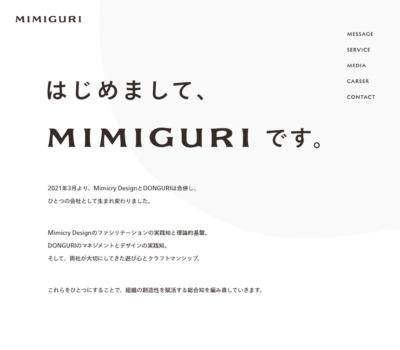 MIMIGURI | 分断された組織の知を、ひとつに編み直す。