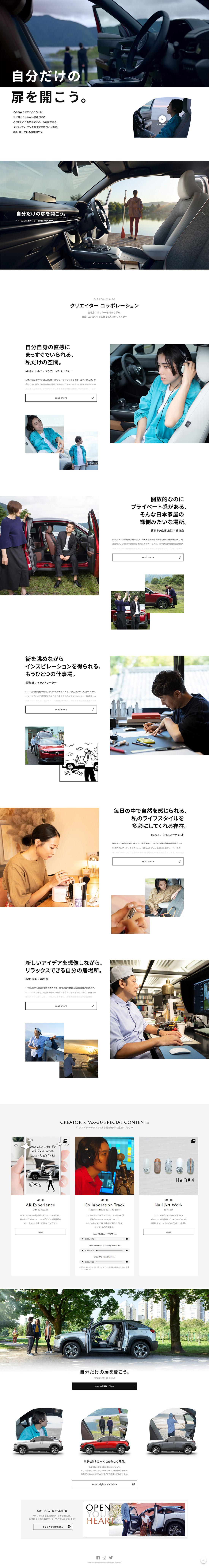 マツダ | Maika Loubte(マイカ・ルブテ)ほか × MX-30スペシャルサイト